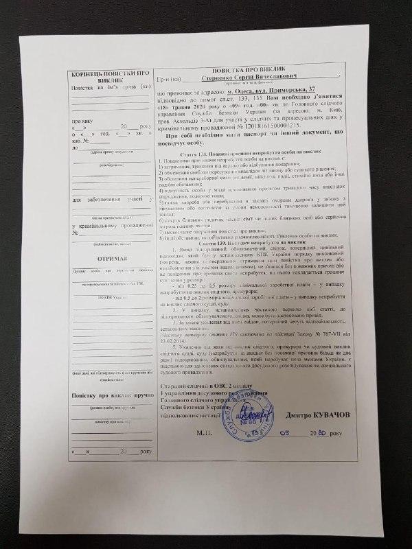 Активиста Стерненко вызывают в СБУ для вручения подозрения