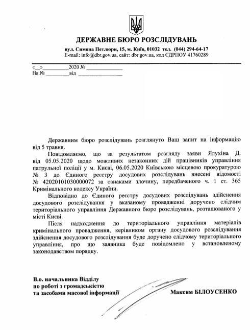 ГБР будет расследовать избиение полицией шефредактора Delo.ua