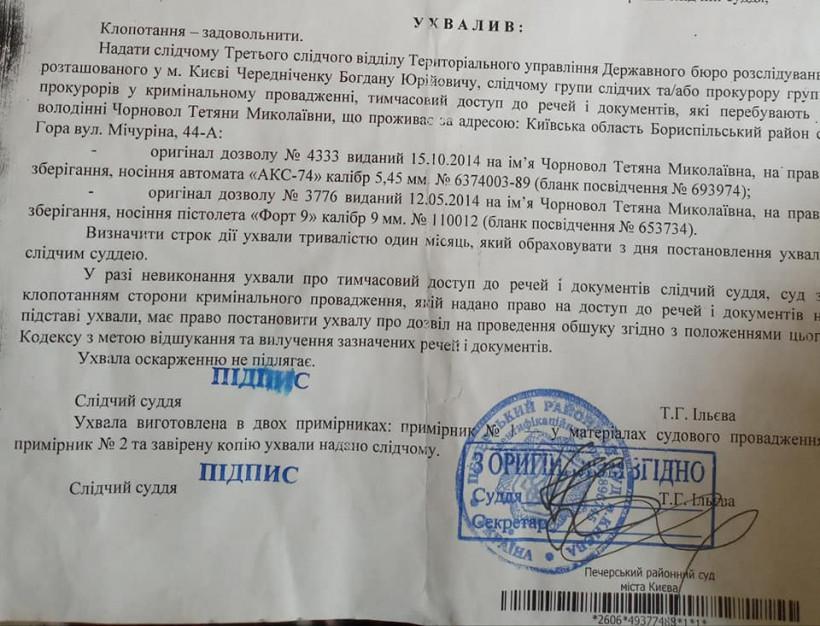 Суд разрешил ГБР изъять у Чорновол удостоверения на наградное оружие