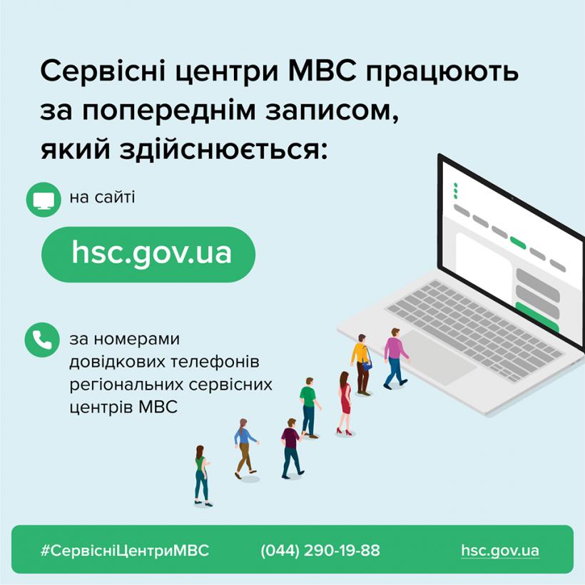Сервисные центры МВД возобновили работу – прием по предварительной записи
