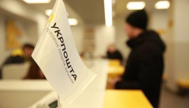 Укрпочта сделала доступной онлайн-подписку региональной периодики