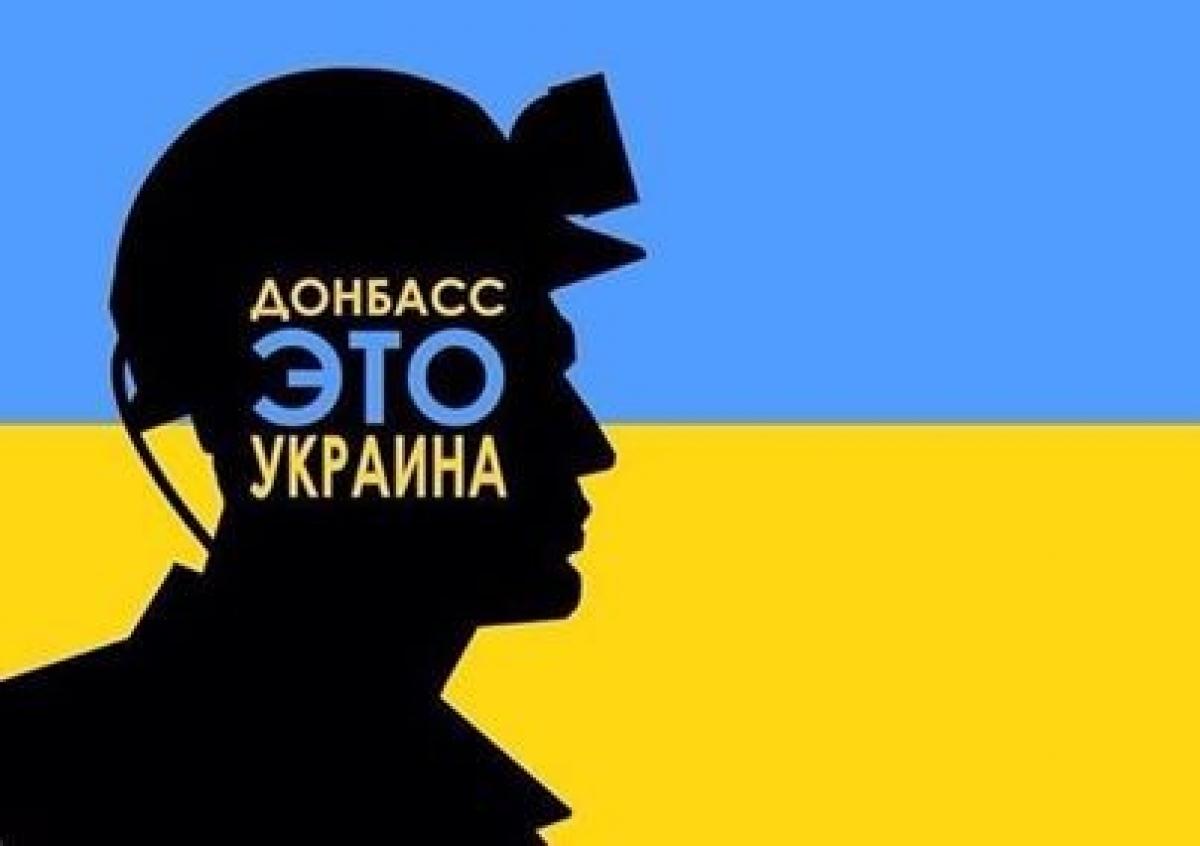 Донбасс это Украина
