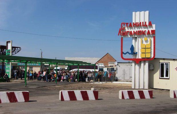 КПВВ в Станица Луганская