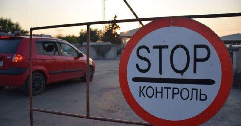КПВВ на Донбассе.