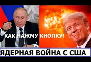 Путин подписал указ о применении ОМП.