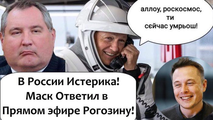 Ответ Маска Рогозину.