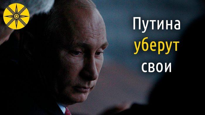 Путина уберут друзья.