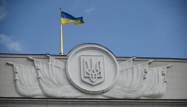 В Раде зарегистрировали проект постановления о назначении министра образования