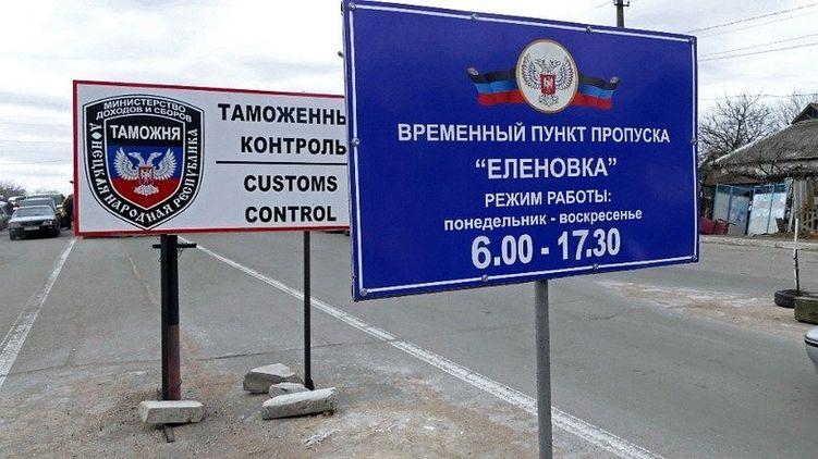 """КПВВ """"ДНР"""""""