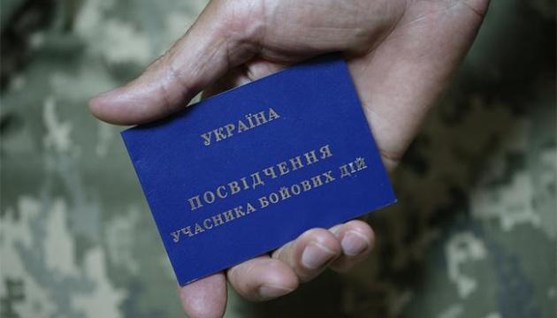 В Украине с февраля должен заработать Единый реестр ветеранов войны