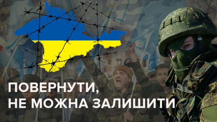 Вернуть Крым силой.