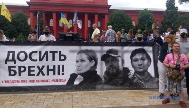 Акция в поддержку подозреваемых по делу Шеремета проходит в Киеве