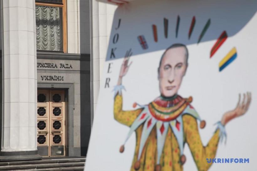 """Под Радой провели арт-перформанс """"Карточный дом Путина"""""""