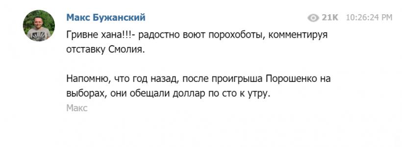 Каким будет курс завтра: соцсети отреагировали на вероятную отставку Смолия