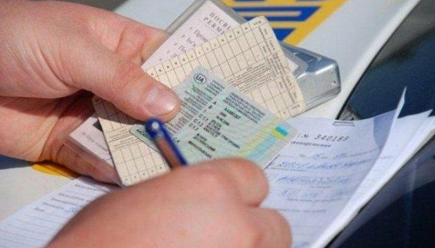 В Украине стали по-новому выдавать права и принимать водительские экзамены