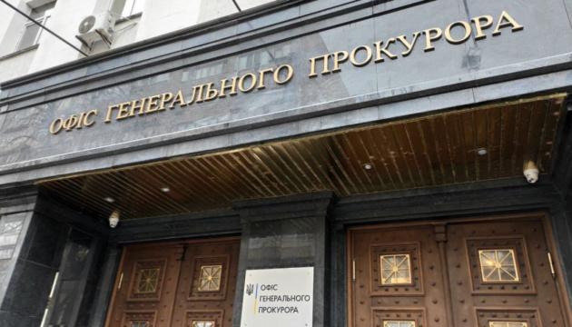 Офис генпрокурора должен выплатить люстрированным около 50 миллионов - Венедиктова