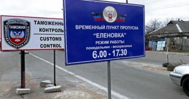 """КПВВ """"Еленовка"""""""