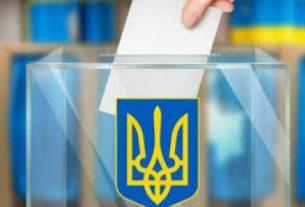 Местные выборы в Украине.