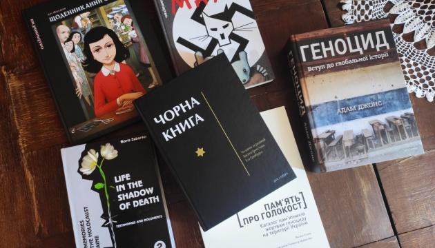 Мемориальный центр Холокоста передал библиотекам Украины более 800 книг