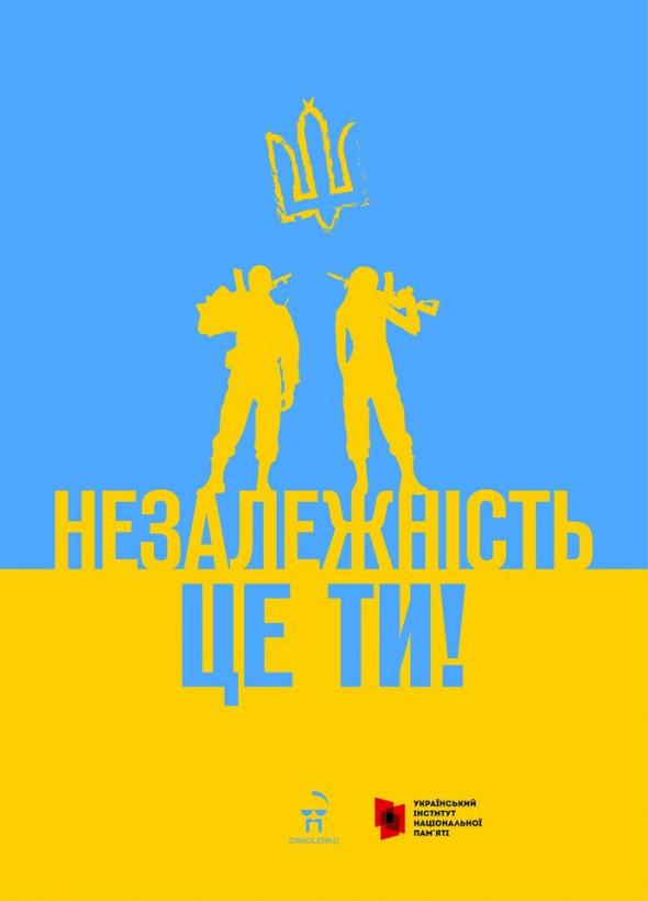 УИНП выпустил плакаты художника Ермоленко