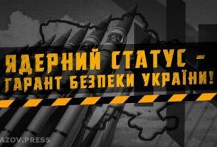 Украине необходимо восстановить ядерный статус.