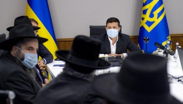 Зеленский обсудил с раввинами Украины празднование Рош ха-Шана в Умани