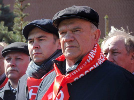 Геннадий Зюганов и Ко.