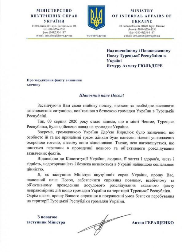 МВД передало Турции обращение по поводу избиения украинки Дарьи Кирилюк