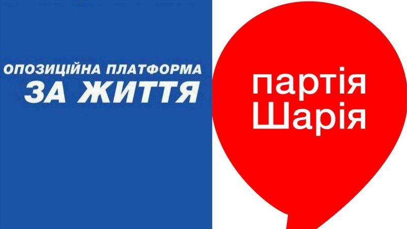 """""""ОПЗЖ"""" и партия Шария"""