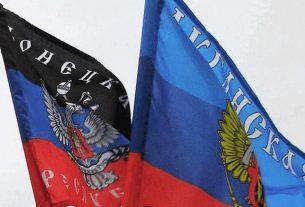 """Флаг """"ДНР"""" и """"ЛНР"""""""