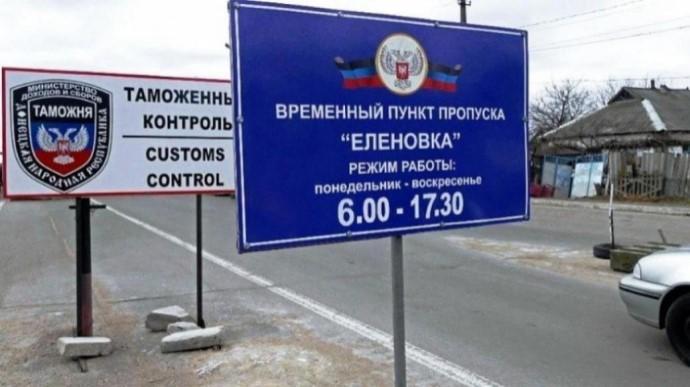 """Пункт пропуска """"Еленовка""""."""