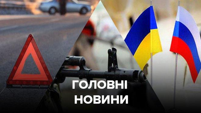 Главные новости Украины и мира.