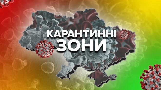 В Украине обновлены карантинные зоны.