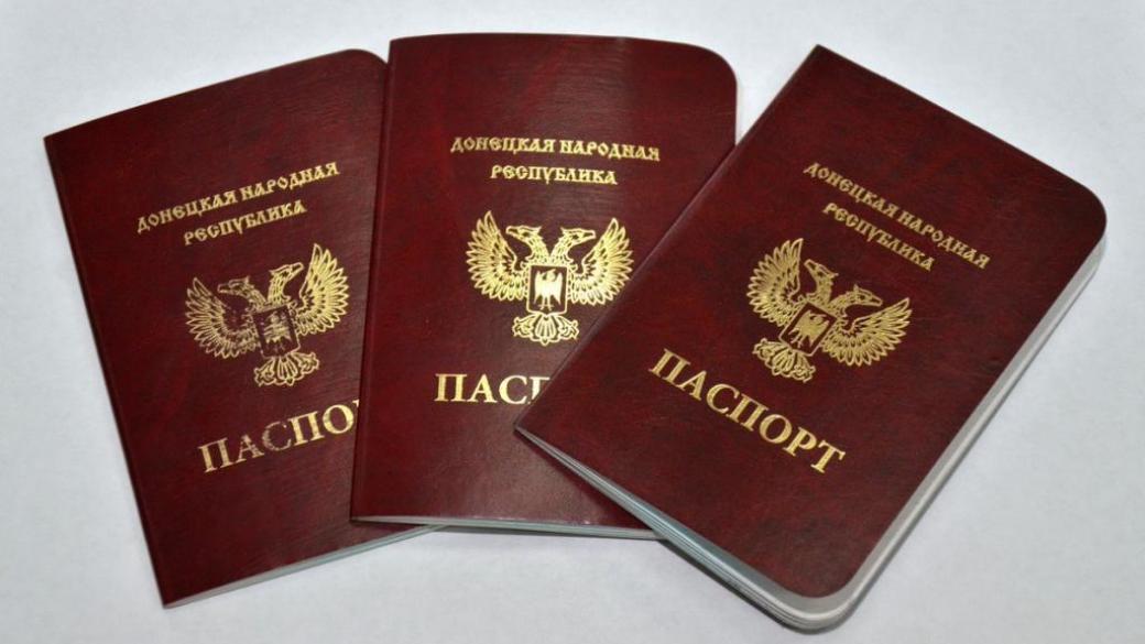 """Липовый паспорт """"ДНР""""."""