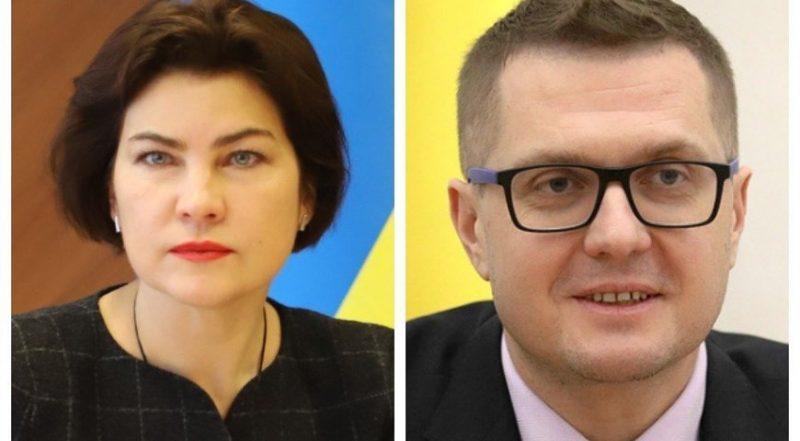 Венедиктова и Баканов