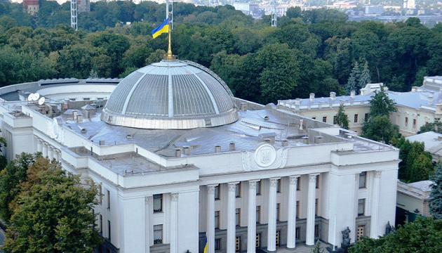 Рада дополнила перечень памятных дат для празднования на государственном уровне