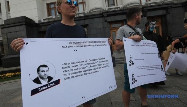 На Банковую пришли люди в волчьих масках: требуют ликвидировать ОАСК