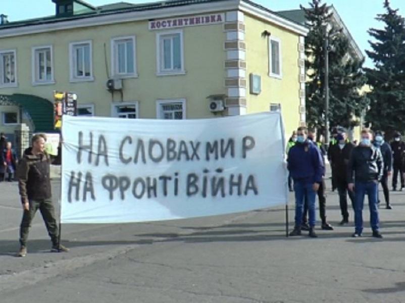 """Встреча """"слуг народа"""" в Константиновке."""