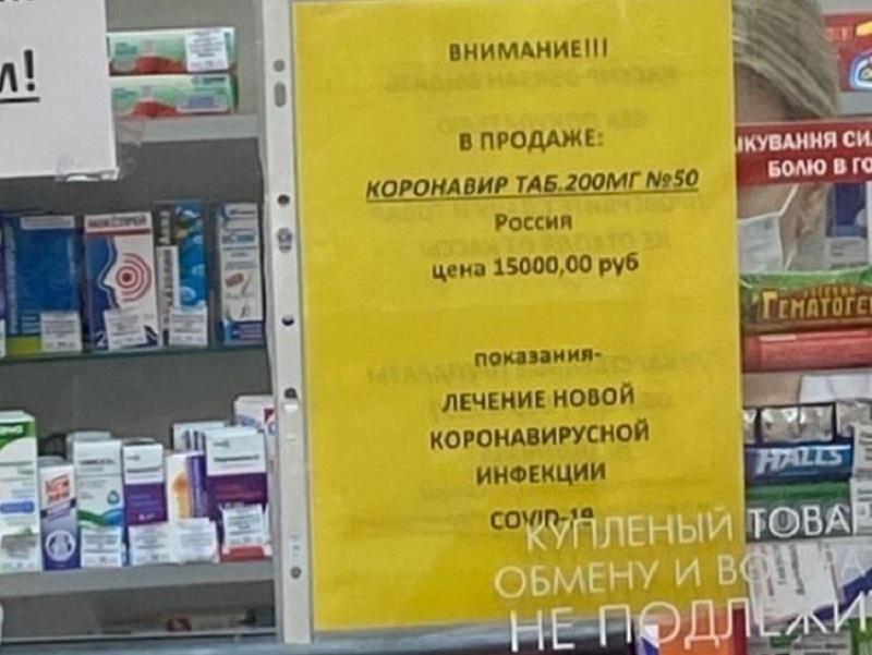 """Российский """"чудо-препарат"""" от COVID-19."""