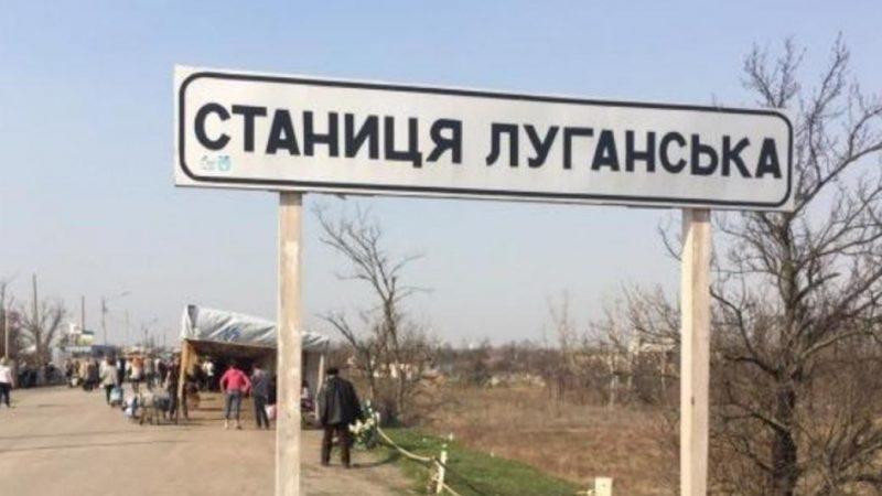 "КПВВ ""Станица Луганская"""
