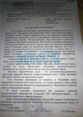 Новые требования Пушилину выдвинули Донецк, Енакиево и Макеевка , фото-3