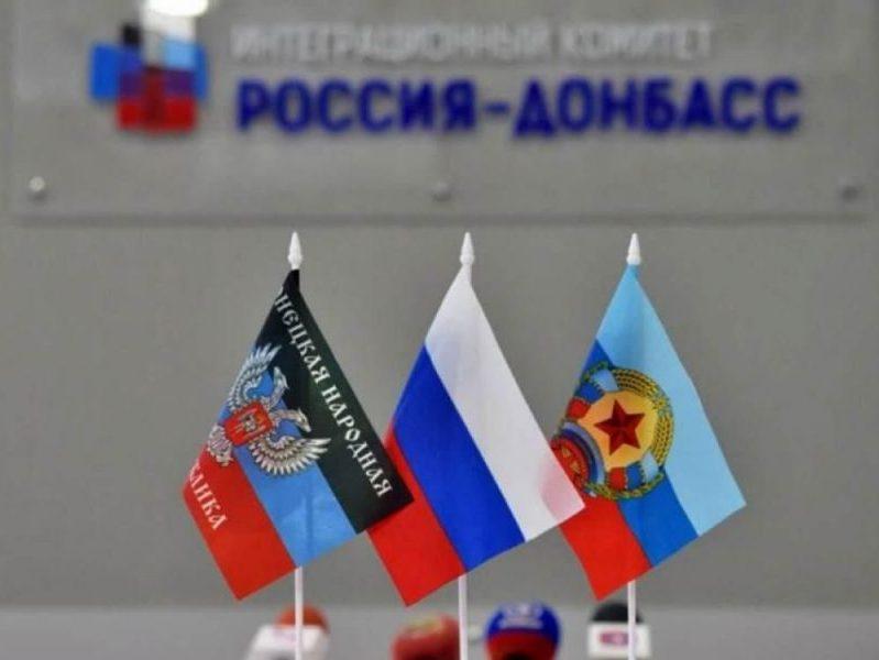 Флаги «ДНР», РФ и «ЛНР»