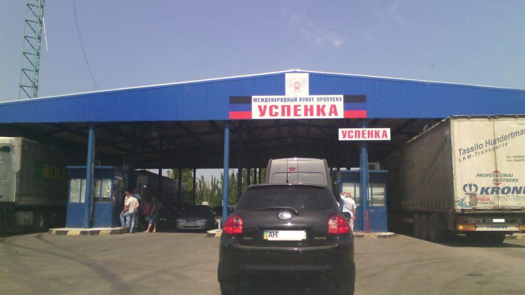 КПВВ «Успенка»