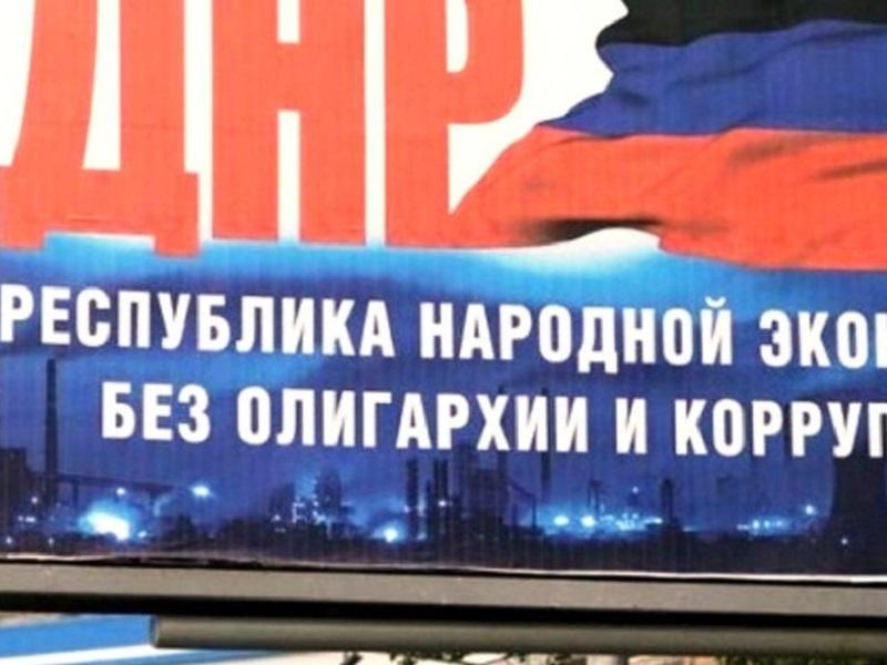 """Жители ОРДО требуют гнать """"русский мир""""."""