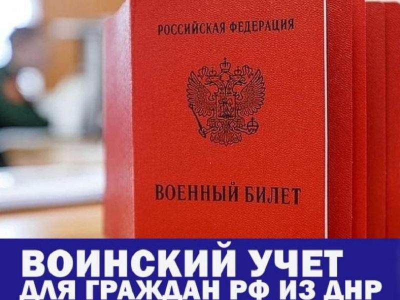 """Воинский учет для граждан """"ДНР""""."""