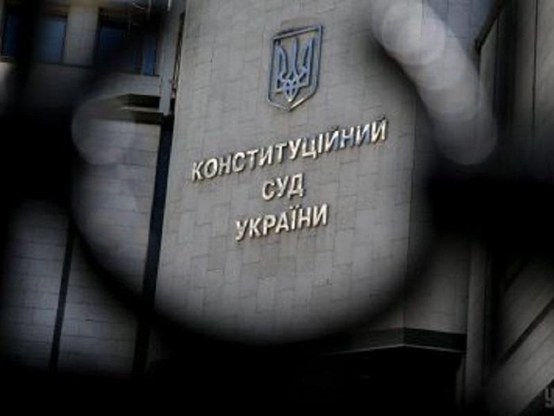Скандальное решение КСУ.