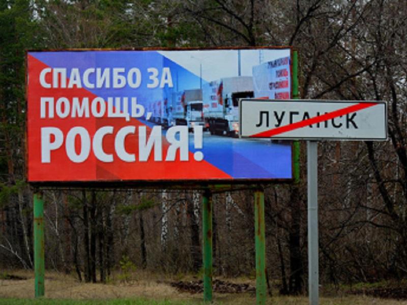 Реинтеграция Донбасса.