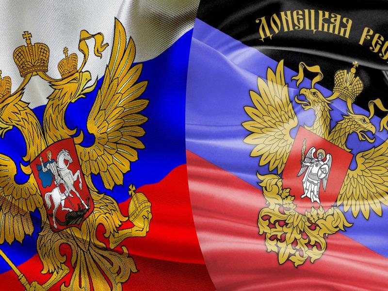 """Флаг РФ и """"ДНР"""""""