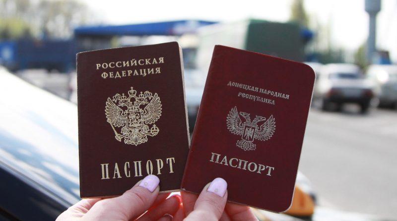 """паспорт РФ и """"паспорт ДНР"""""""