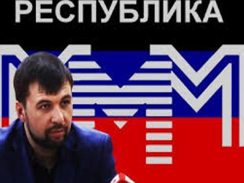 """""""Донецкая республика МММ""""."""